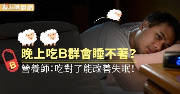 晚上吃B群會睡不著?營養師:吃對了能改善失眠! - 熱新聞 YesNews