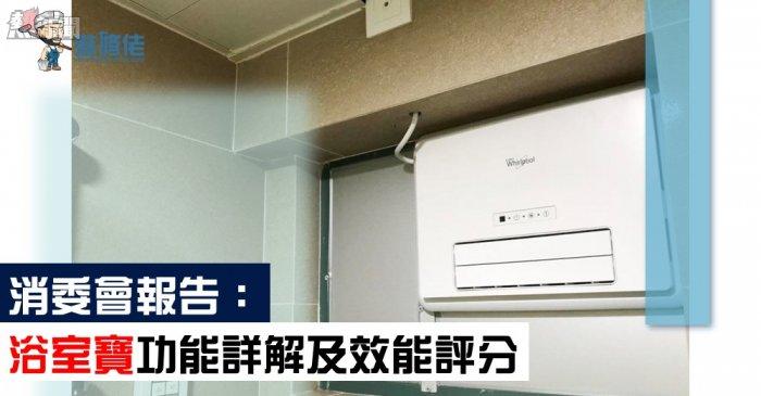 消委會報告:浴室寶功能詳解及效能評分 (裝修Felix) - 熱新聞 YesNews