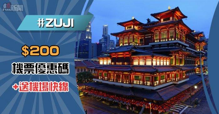 【機票優惠碼】全線機票減$200 +送機場快線,名額300個,只限3日 - ZUJI - 熱新聞 YesNews