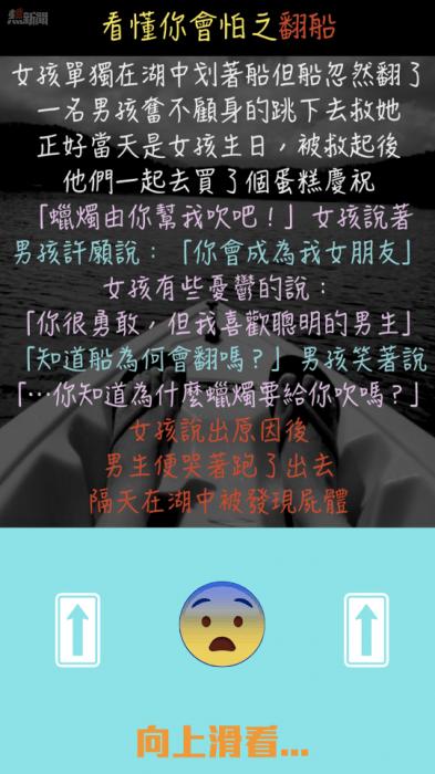 【IGSh】看懂你會怕之翻船 女孩的話是什麼意思?男孩為何會死?(0131) - Yespick - 熱新聞 YesNews