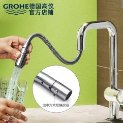 Grohe Kitchen Faucet Hose Dining Room Paint Colors 德国高仪厨房龙头 一兜糖yidoutang Com 图4