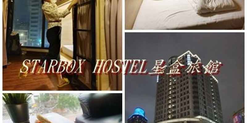 【台北市住宿推薦–STARBOX HOSTEL星盒青年旅館】台北市高CP值平價青年旅館 溫馨舒適的住宿環境 還可和各國打工換宿小幫手語言交流