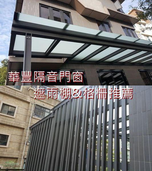 【華豐隔音門窗】台北內湖遮雨棚、格柵施工推薦,為您打造安全舒適空間