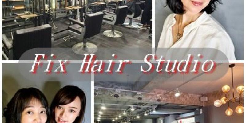 【fix hair studio】台北東區髮廊推薦〜甜美設計師Mico為乙瑄特調新髮色---2020年最新流行髮色 AI科技人工智慧染