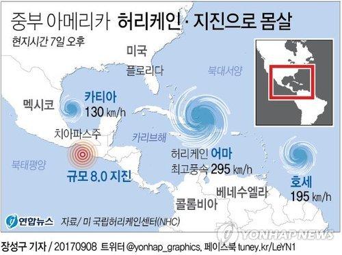 [그래픽] 중부 아메리카 허리케인·지진으로 몸살