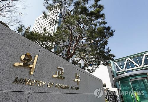 The Ministry of Foreign Affairs building in Seoul. (Yonhap)