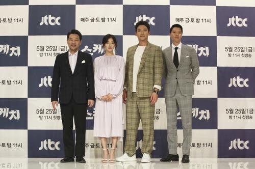 "In this photo provided by JTBC, cast members of the new drama ""Sketch: The Hand that Paints Tomorrow"" pose for photos in a press event in Seoul on May 24, 2018. (Yonhap)"