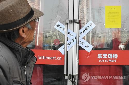 문 닫은 중국 장쑤성 롯데마트