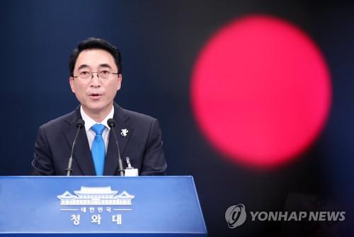 """청 대변인 """"과거 정부 민정수석실 자료 발견"""""""
