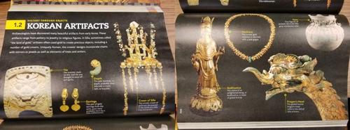 내셔널지오그래픽 출판사 간행 교과서에 실린 신라시대 유물 사진과 설명