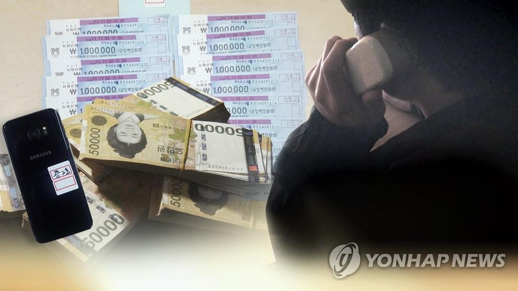 보이스피싱 CG [연합뉴스 자료 사진]