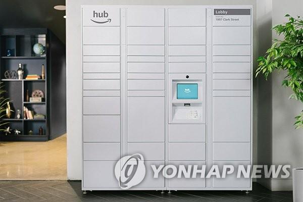 아마존 '허브(Hub)'