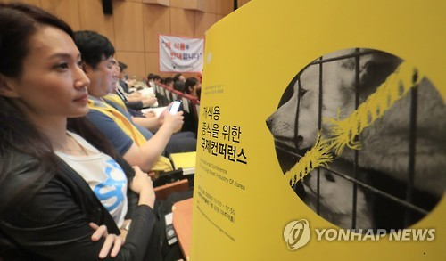 Conference against dog meat