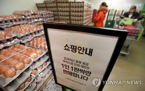 계란 판매를 제한하는 안내문 [연합뉴스 자료사진]