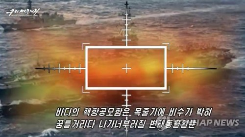 N.K. media airs images of attack on U.S. carrier