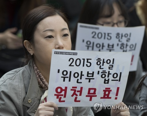 Rally against Seoul-Tokyo deal over comfort women