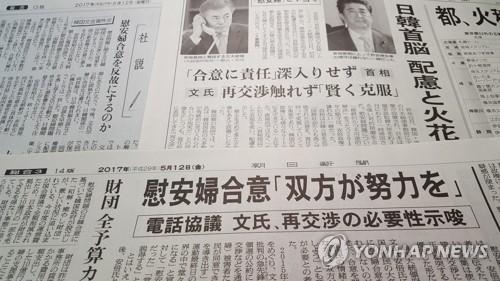 文대통령 '위안부 합의 한국내 비판론' 언급 전한 일본 신문들
