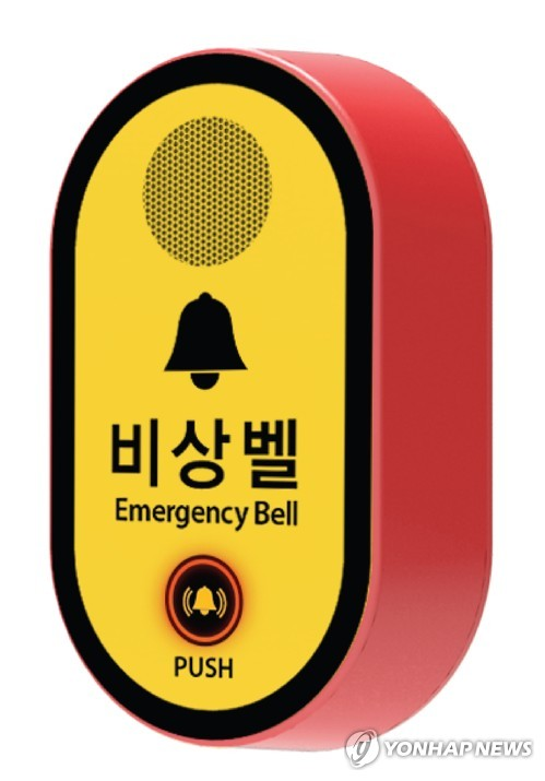 New emergency bell in Seoul