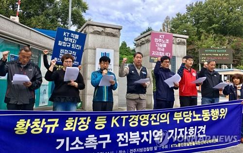 전북 시민단체
