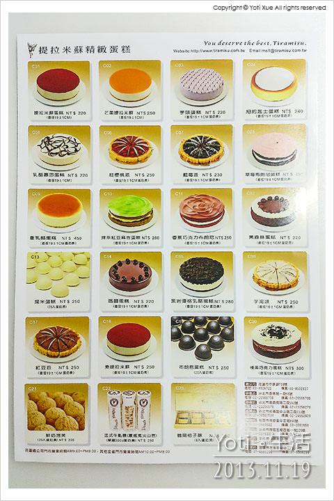[花蓮市區] 提拉米蘇精緻蛋糕   Yoti·生活::小薛の美食記錄·旅遊記實