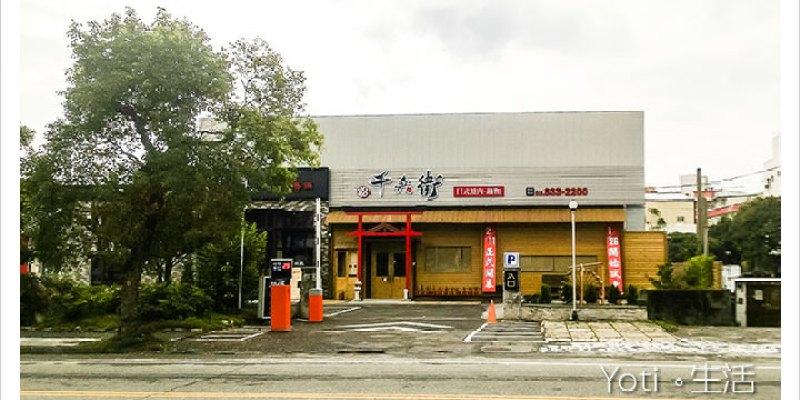 [花蓮市區] 千兵衛日式燒肉-花蓮店