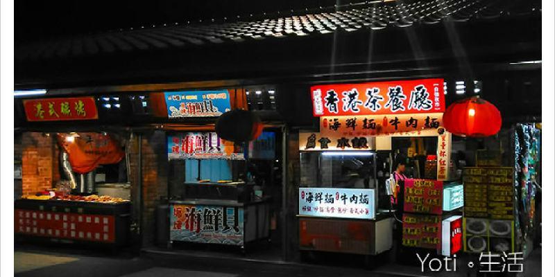[花蓮東大門夜市] 香港茶餐廳 | 各省一條街