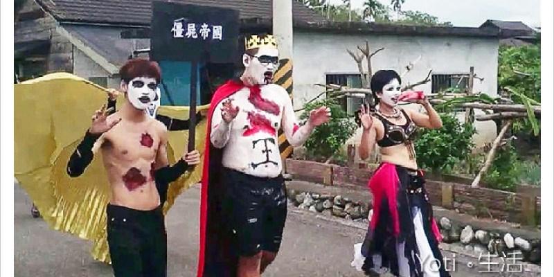 [花蓮鳳林] 菸樓迷路‧百鬼夜行祭