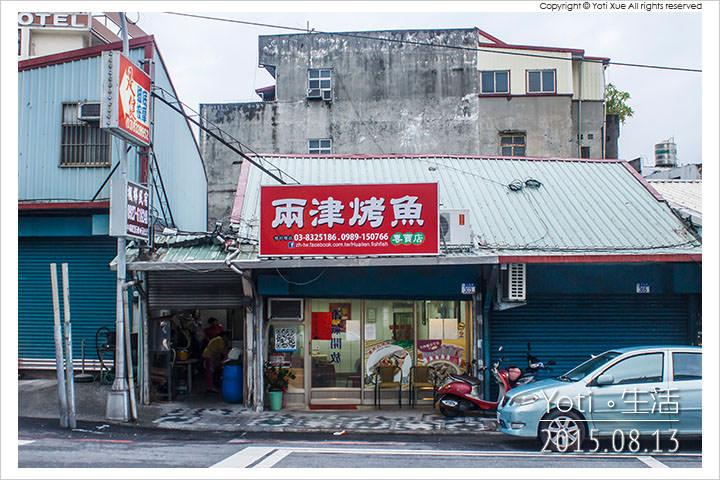 [花蓮市區] 兩津烤魚熟食專賣店 | Yoti·生活::小薛の美食記錄·旅遊記實