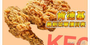 [肯德基] 2017 最新菜單價格,個人獨享餐早餐價目表|KFC 優惠訂餐全攻略!