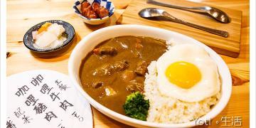 [花蓮市區] CUME 咖哩 | 品嚐純辛香料調製的日式咖哩, 隱身於巷弄的日本文具雜貨小店〈試吃邀約〉