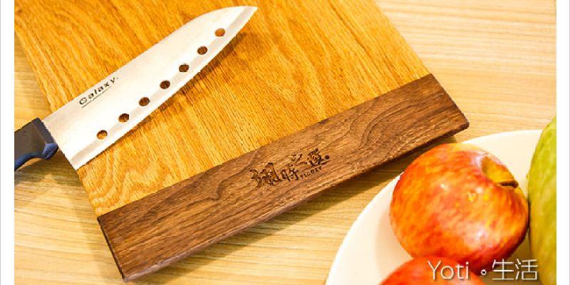 [廚具推薦] 翊時之選 YICOZY | 天然無毒實木砧板, 簡單卻不平凡的品味設計〈體驗邀約〉