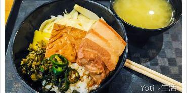 [花蓮市區] 滷大夫 新城爌肉飯