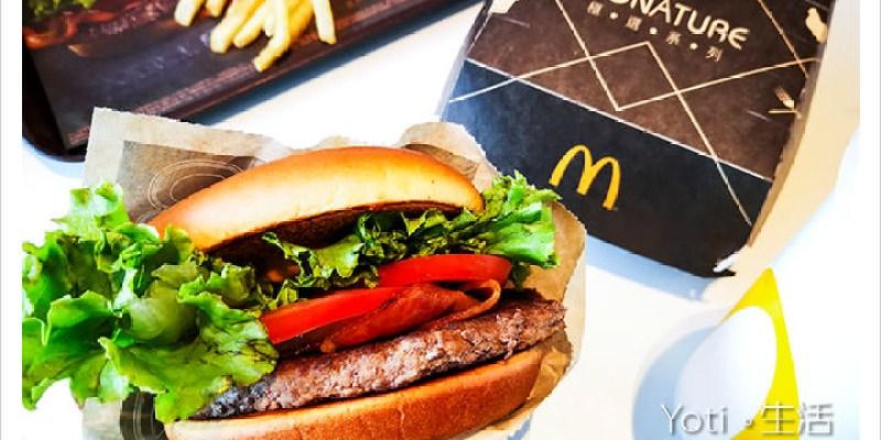 [麥當勞] BLT 安格斯黑牛堡   極選系列