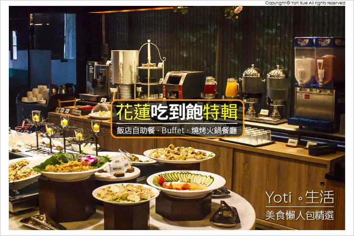 [花蓮吃到飽] 2019 Buffet 飯店自助餐及吃到飽餐廳推薦懶人包   Yoti·生活::小薛の美食記錄·旅遊記實