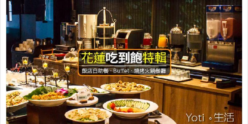 [花蓮吃到飽] 2019 Buffet 飯店自助餐及吃到飽餐廳推薦懶人包