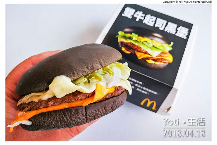 [麥當勞] 雙牛起司黑堡