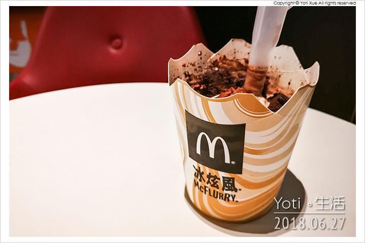 [麥當勞] 可可布朗尼冰炫風 | Yoti·生活::小薛の美食記錄·旅遊記實