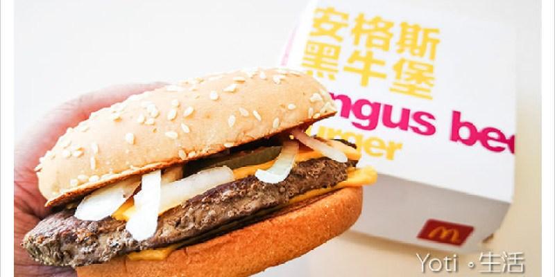 [麥當勞] 安格斯黑牛堡