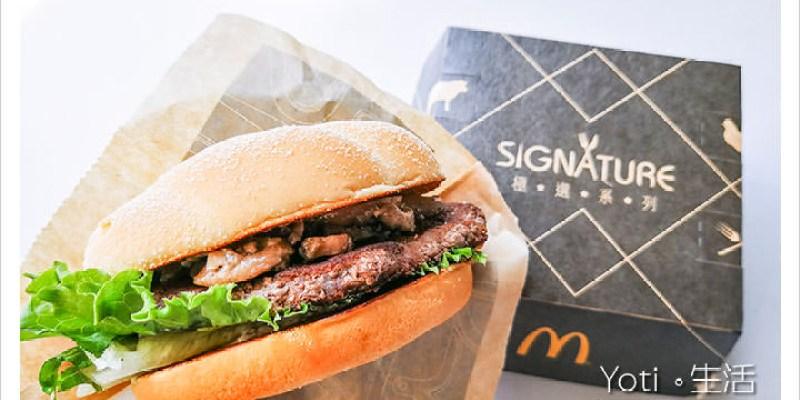 [麥當勞] 蕈菇安格斯黑牛堡   極選系列