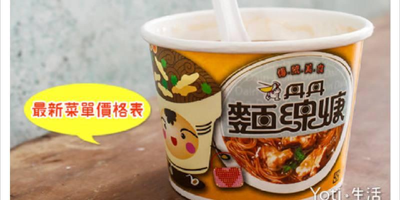 [丹丹漢堡] 2019 最新菜單價格, 必吃推薦速食南霸天 | 南部限定全攻略!