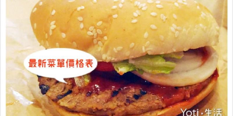 [漢堡王] 2019 最新菜單價格, 套餐早餐優惠券 | 火烤就是美味!