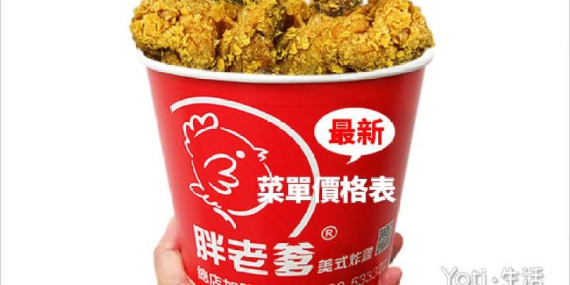 [胖老爹] 2020 最新菜單價格, 推薦套餐全家餐一覽 | 現點現炸的美式炸雞!