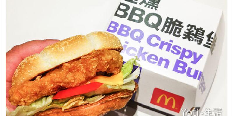 [麥當勞] 煙燻BBQ脆雞堡