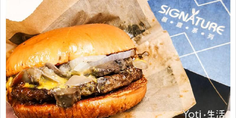 [麥當勞] 松露蕈菇安格斯黑牛堡 | 極選系列