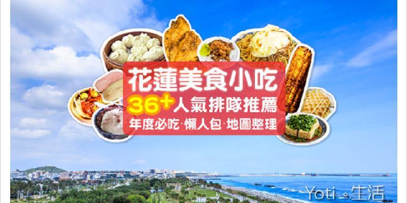[花蓮美食] 2019 必吃推薦懶人包!36+ 排隊美食小吃攻略指南〈附地圖資訊整理〉