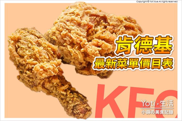 [肯德基] 2021 最新菜單價格,個人獨享餐早餐價目表|KFC 優惠訂餐全攻略!