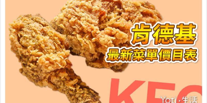 [肯德基] 2019 最新菜單價格,個人獨享餐早餐價目表|KFC 優惠訂餐全攻略!