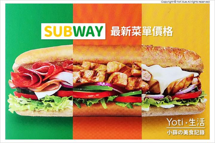 [SUBWAY] 2019 最新菜單價格, 潛艇堡沙拉早餐價目表 | 點餐全攻略!