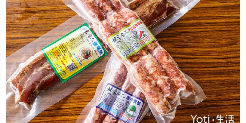 [花蓮吉安] 林家食品 | 慶修院旁的手工香腸與鹹豬肉, 芋頭香腸需預訂宅配才吃得到喔~〈試吃邀約〉
