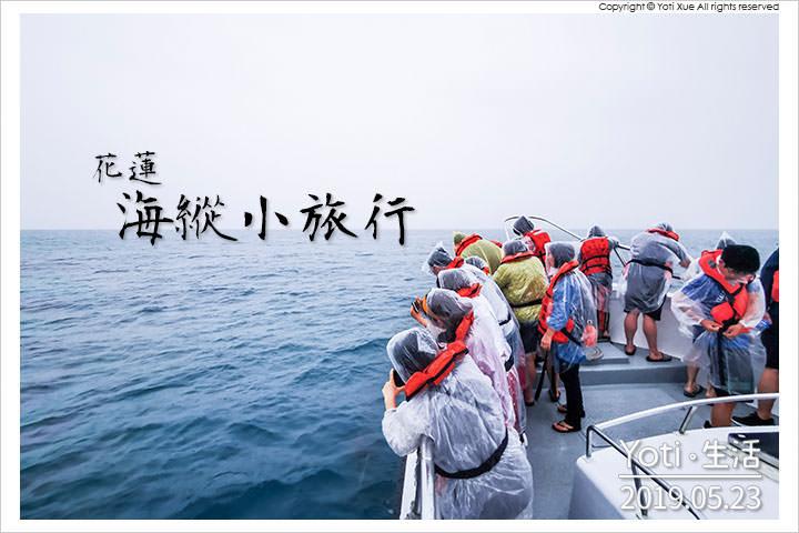 [花蓮旅遊] 海蹤小旅行花蓮一日遊 | 體驗城鄉踏浪與人文氣息〈體驗邀約〉